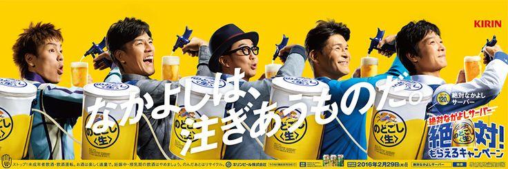 広告ギャラリー!|キリン のどごし<生>|ビール・発泡酒・新ジャンル|キリン