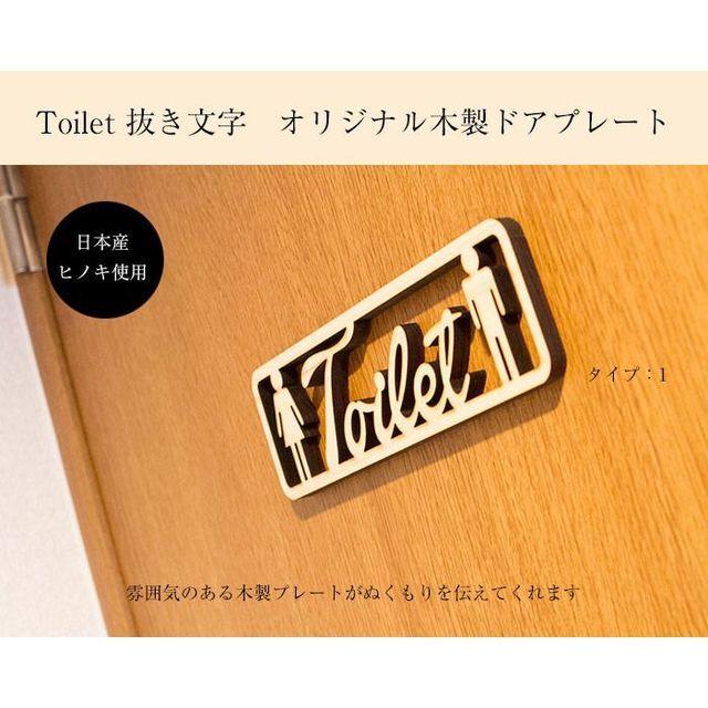 木製トイレプレート ドアプレート 抜き文字 ピクトサイン Toilet