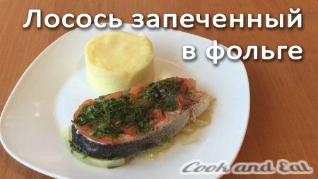 Лосось в фольге запеченый в духовке - Диетические блюда - Видео рецепты - Cook and Eat