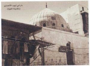 House of Hazrat Abu Ayub Ansari RA Madina
