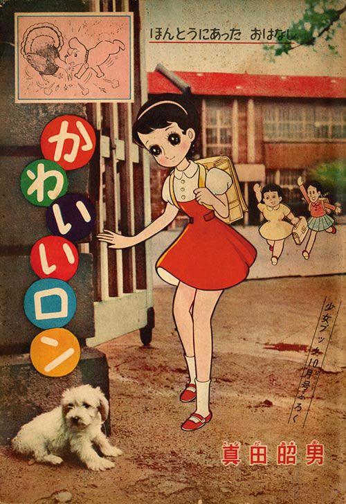 vintage Japanese publication - cover Sanada Teruo