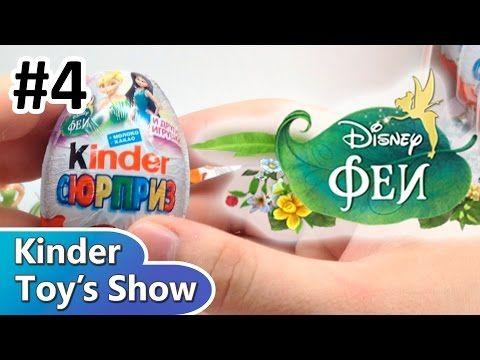 Дисней Феи Пиратского Острова, Киндер сюрприз 2014 (Disney Fairies) - Часть 4 - 28.08.2014