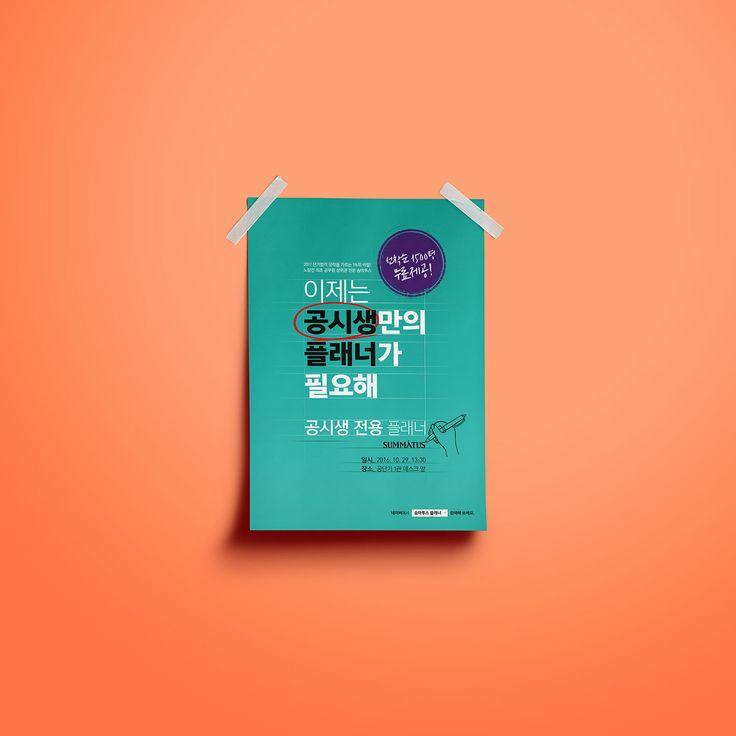 숨마투스_공시생전용 플래너 배포 홍보포스터 on Behance