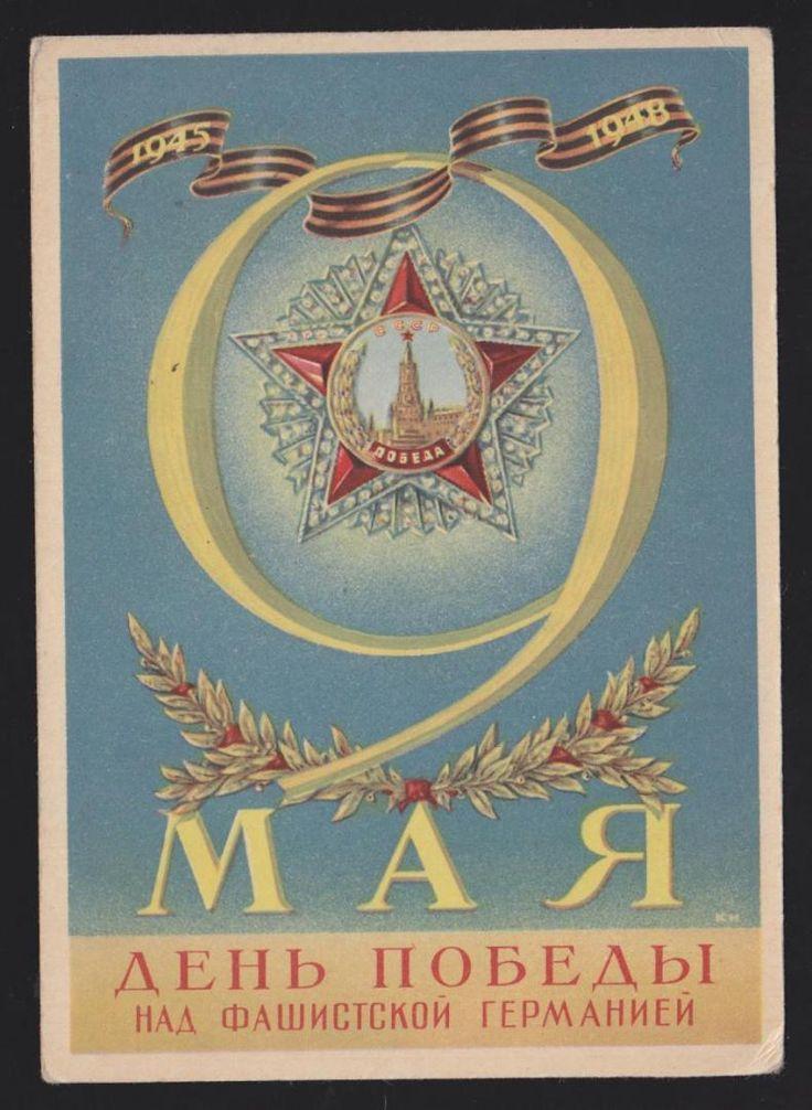 Открытки советских времен 9 мая