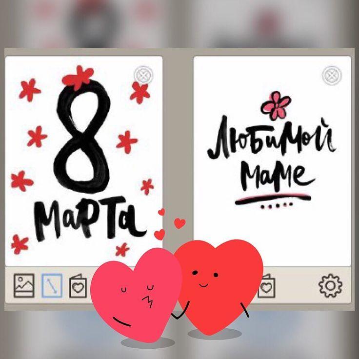 К любой фотографии можно добавить подпись с красивым поздравлением с 8 марта.  А еще можно распечатать милые открытки на праздник. Она оценит! #аквамолл #ulsk #8марта #boft #boft_ulsk