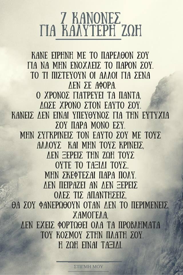 40 βαθυστοχαστες ελληνικές φράσεις που θα σας κάνουν να σκεφτείτε   διαφορετικό