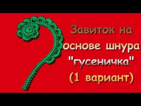 Závitek, motiv pro irskou krajku - Завиток, мотив для ирландского кружева. - YouTube