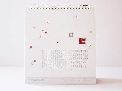 Heidelberg Calendar 2012 | WHO DID IT?
