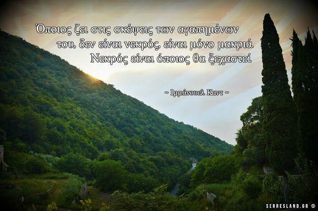 Σοφά Λόγια - Όποιος ζει στις σκέψεις
