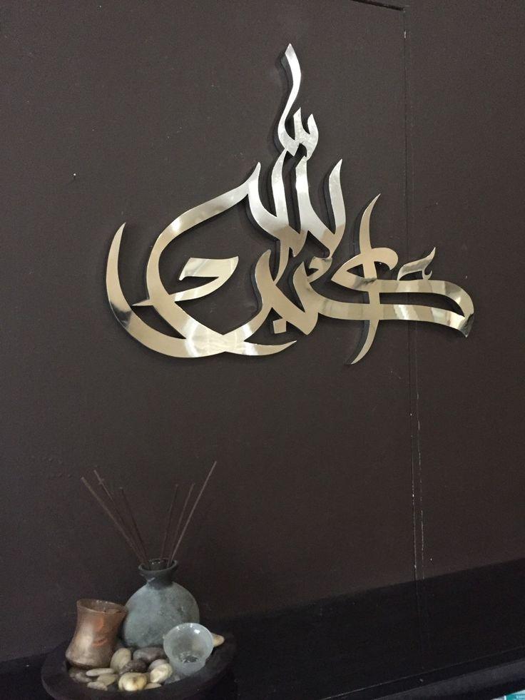 Stainless Steel Allah-ho-akbar modern islamic wall art
