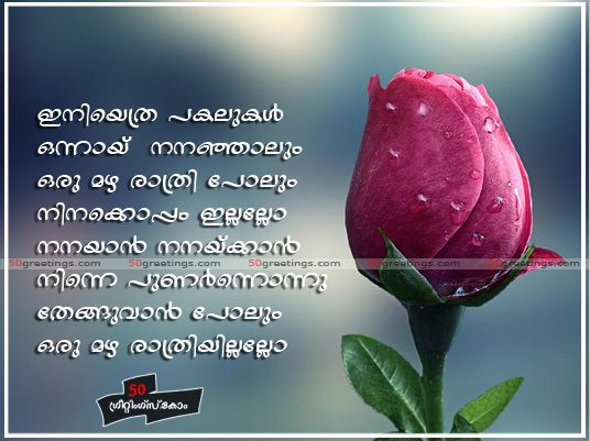 Malayalam Love Greetings Send free Malayalam Love