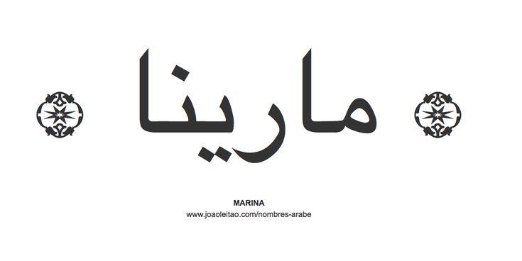 Nombre Marina en escritura árabe