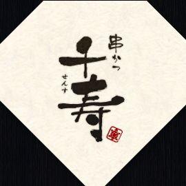 本場大阪で修業を積んだ店主が地元福岡・九州の素材を使って仕上げる千寿の串かつは、シンプルな中に匠の技が見える今までにない串かつです。各種バラエティ串やデザート串に心を掴まれるはず。~福岡市薬院の串かつ千寿
