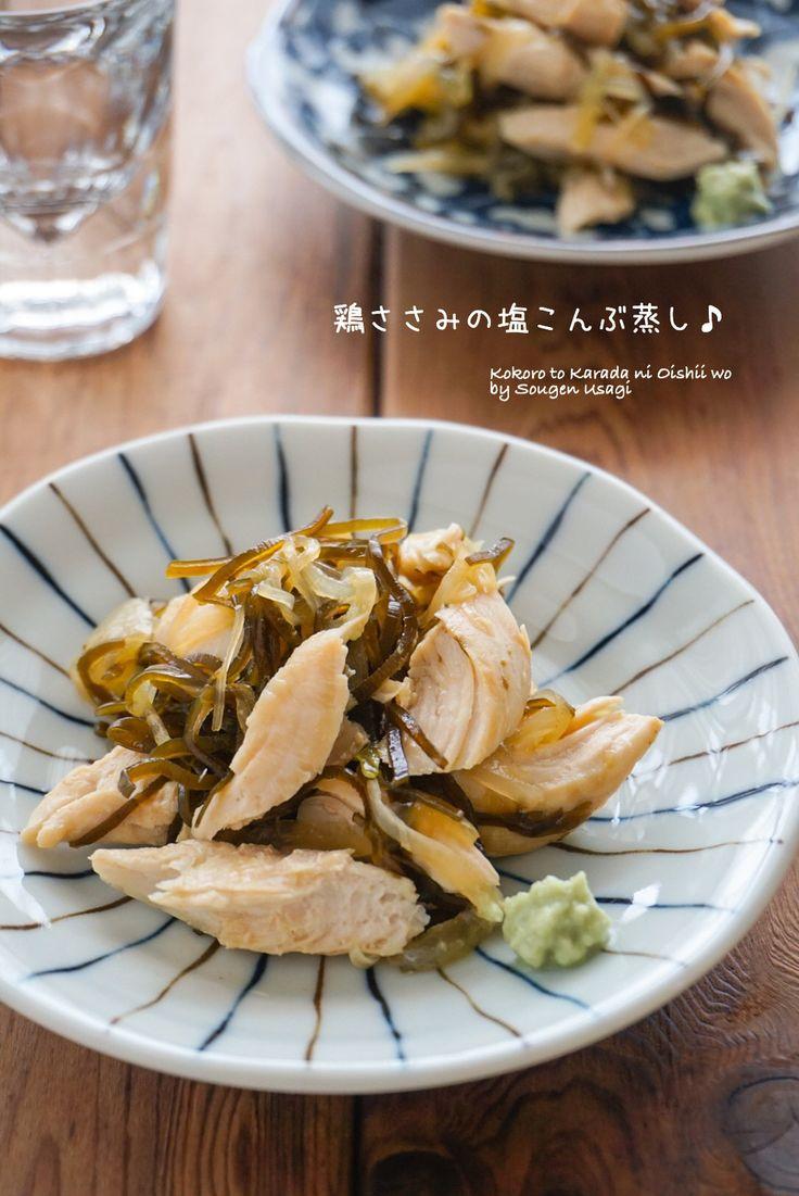 レンジで簡単☆鶏ささみの塩こんぶ蒸し   レンジで4分加熱するだけの簡単な小鉢☆昆布の味がしみた一品は、おかずやお酒の肴に♪ 材料 (2人分)鶏ささみ(小2本) 120g 玉ねぎ 1/4個 塩こんぶ 10g 酒 小さじ2 練りわさび(お好みで) 少々 作り方 1 少し深さのある耐熱皿に、スライスした玉ねぎ、筋を取ったささみ、塩こんぶを順にのせ酒を回しかける。2 ラップをして600Wレンジで4〜5分加熱する。3 レンジから取り出しサッと混ぜたら、再びラップをかけて冷ます。(しっとりと仕上がり、味もしみます) 4 冷めたらささみをひと口大にほぐし器に盛り付け、お好みでわさびを添える。5…コツ・ポイント★手順1…玉ねぎを下にしくことで、ささみがお皿にこびり付かず、玉ねぎの水分でふっくらしっとり蒸しあがります。 ★そのままでも十分ですが、キュウリの薄切りを加えても歯ごたえがよくおいしいですよ(^-^)♡