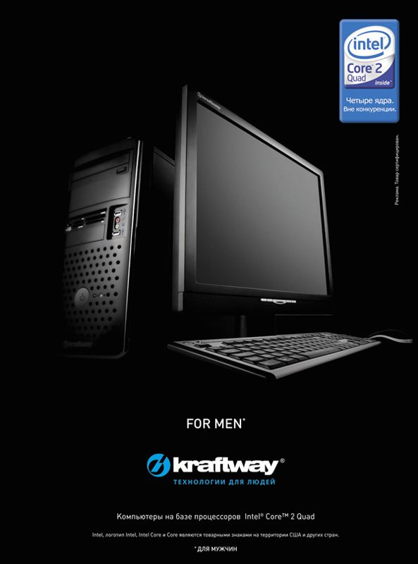 KRAFTWAY. The concept of advertising models in the press.