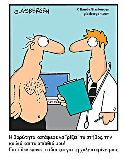 Η #γελοιογραφία της ημέρας: Απορίες