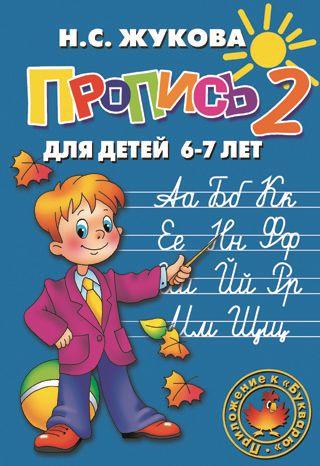 Пропись в 3-х частях. Часть 2 - Жукова Н.С. | Купить книгу с доставкой | My-shop.ru