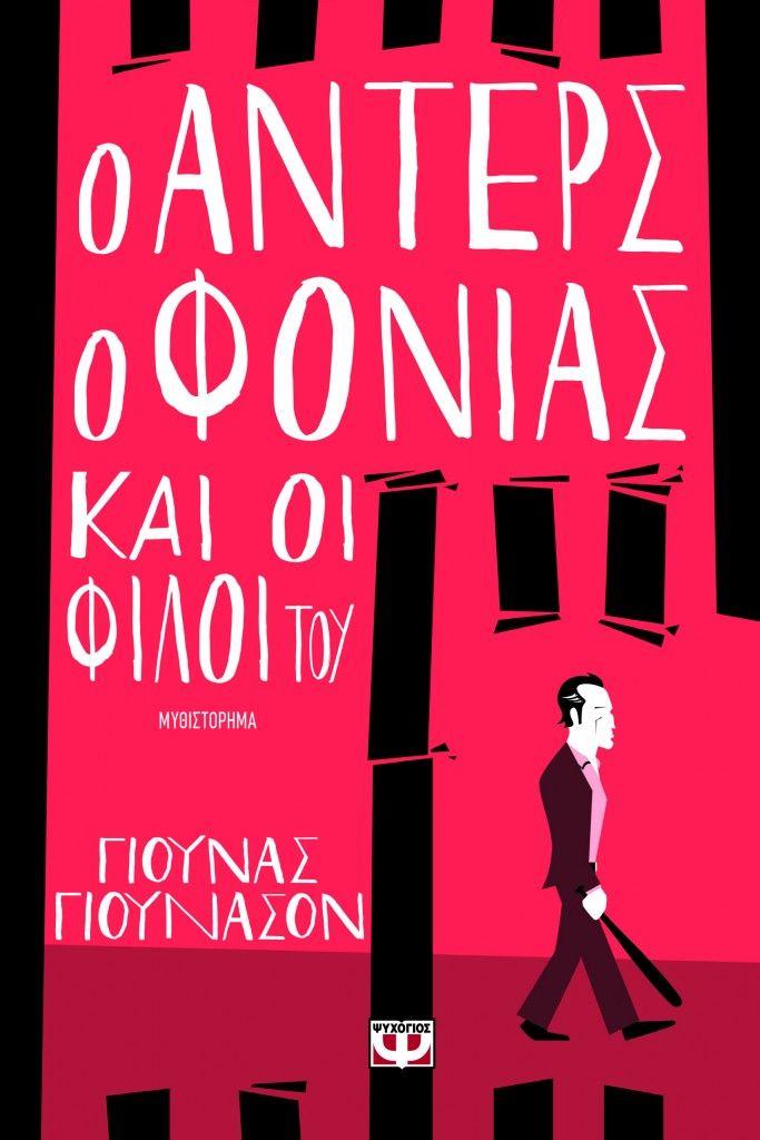 """Το Nethall.gr διοργανώνει νέο καλοκαιρινό διαγωνισμό και σας δίνει τη δυνατότητα να κερδίσετε 3 αντίτυπα από το βιβλίο """"Ο ΑΝΤΕΡΣ Ο ΦΟΝΙΑΣ ΚΑΙ ΟΙ ΦΙΛΟΙ ΤΟΥ"""" του Γιουνας Γιουνασον, από τις Εκδόσεις Ψυχογιός!"""