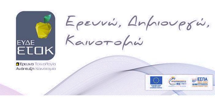 040gr. ΕΣΠΑ 2014-2020: Προδημοσίευση ενιαίας δράσης ενισχύσεων έρευνας…