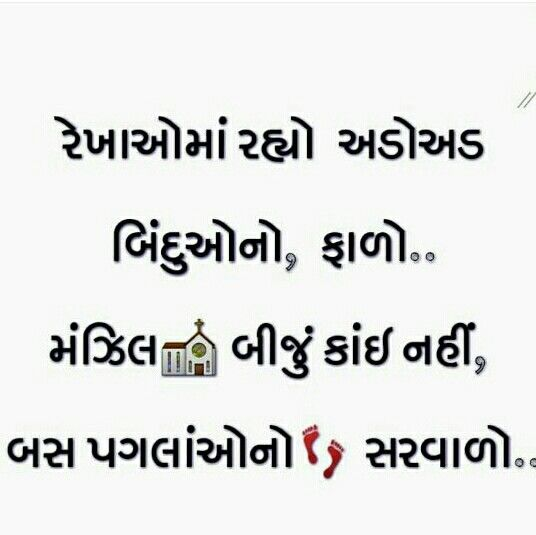 Marriage Quotes Gujarati: Best 25+ Gujarati Quotes Ideas On Pinterest