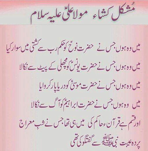 Ya Ali Madad Calligraphy Ya Ali (as) Madad | Sh...