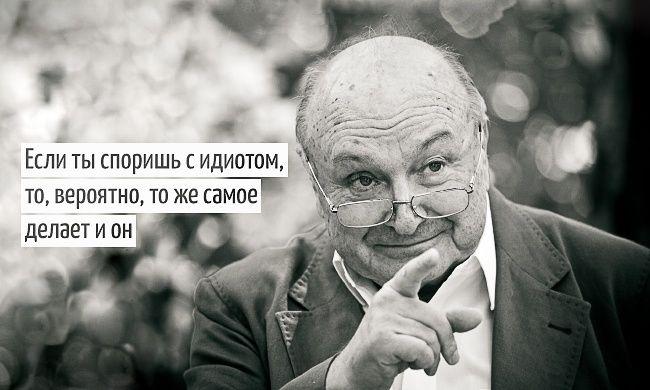 Язвительные и мудрые цитаты Михаила Жванецкого