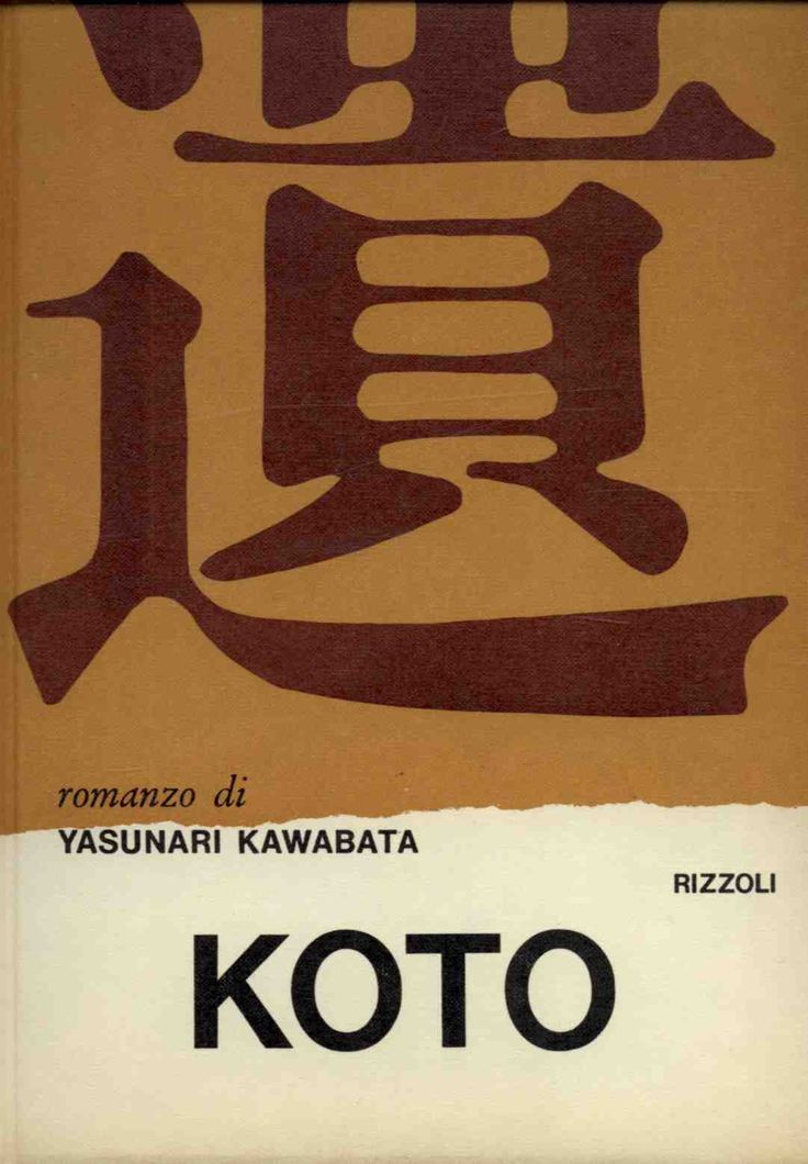 Kawabata YasunariKoto  1968 terza edizione, traduzione di Mario Teti, copertina di Mario Dagrada, 16mo 154pp collana LA SCALA