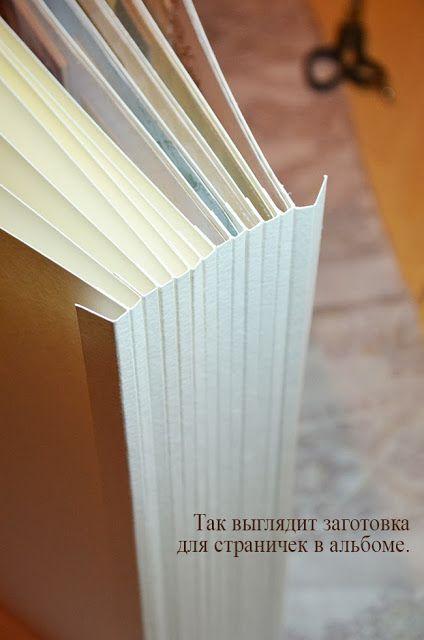 Бумажные Диковины: Как сделать твёрдый переплёт для альбома. Мастер-класс в…