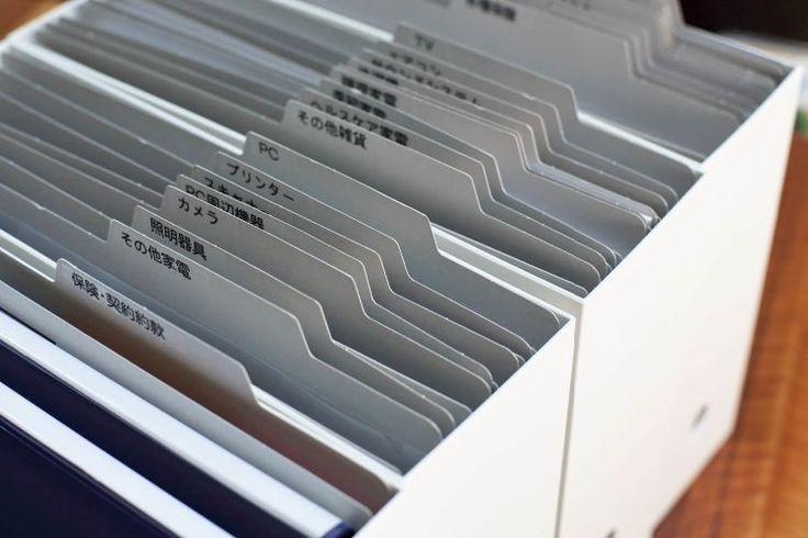 書類収納術|家庭の書類整理はこれだけやればOK!【保存版】