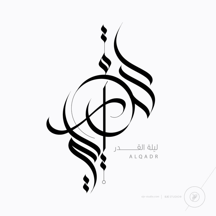 25 Best Ideas About Arabic Calligraphy Tattoo On Pinterest