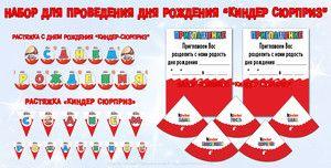Набор для проведения и оформления дня рождения в стиле «Киндер Сюрприз»