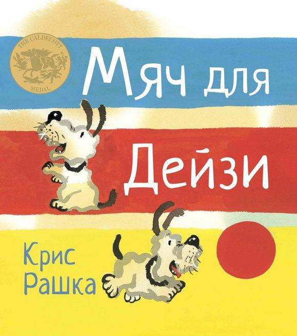 Волшебная история. И очаровательные акварельные иллюстрации, наполненные эмоциями, жизнью, радостью и грустью... эта книга - отличная возможность потренироваться с ребёнком в составлении рассказа по картинкам.