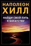 Найди свой путь к богатству. Начните читать книги Хилл Наполеон в электронной онлайн библиотеке booksonline.com.ua. Читайте любимые книги с мобильного или ПК бесплатно и без регистрации.