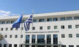 doryforos europa: Σε δημόσια διαβούλευση το σχ. νόμου για ΕΛΛΗΝΟΓΛΩΣ...