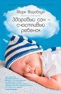 Книга Здоровый сон – счастливый ребенок, Вайсблут Марк #onlineknigi #книголюб #books #love