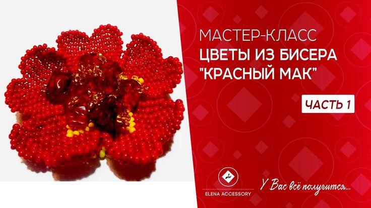 Бисероплетение. Мастер класс. Мак из бисера / Flowers from beads. Beading