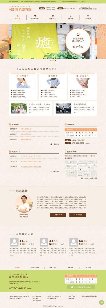 ssamonssさんの提案 - 【TOPのみ1ページ募集】大阪府茨木市の針灸整骨院、HPリニューアルに向けTOPデザインの募集 | クラウドソーシング「ランサーズ」