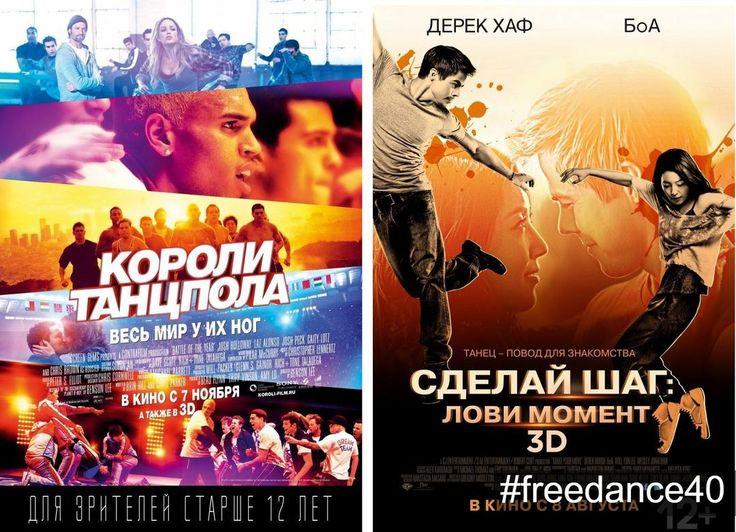 """#ИНТЕРЕСНОЕ_FREEDANCE40   Давайте отойдем от известных всем фильмов """"Шаг вперед"""" и посмотрим, какие еще есть достойные танцевальные фильмы!   А вы смотрели """"Короли Танцпола"""" и """"Сделай шаг: Лови момент""""?   Нет? Тогда смотрим) Да? Пересматриваем) И потом делимся впечатлениями)  #freedance40 #белоусово #лучшиетанцы #брейкданс #стриппластика #классическийтанец #танцыкоманда #парныетанцы #поппингтанец"""