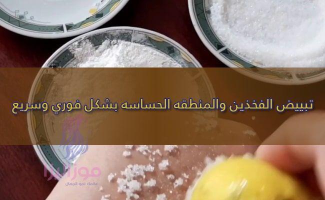 تبييض الفخذين والمنطقه الحساسه بشكل فوري وسريع Food Condiments