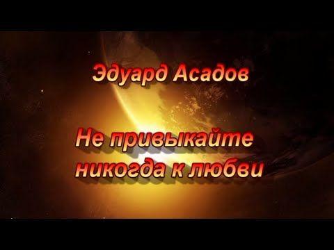 Эдуард Асадов.Не привыкайте никогда к любви... - YouTube