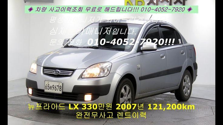 중고차 구매 시승 뉴프라이드 LX 330만원 2007년 121,200km(국민차매매단지/KB차차차:중고차시세/취등록세/할부/리스 ...