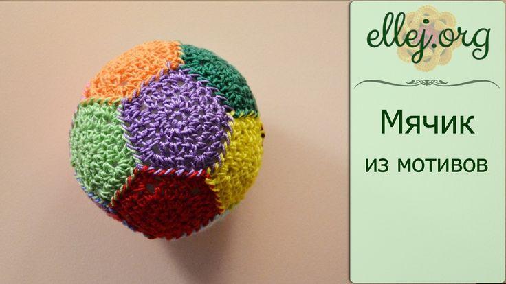 Шарик крючком • Мячик-антистресс из мотивов • How to crochet anti-stress ball