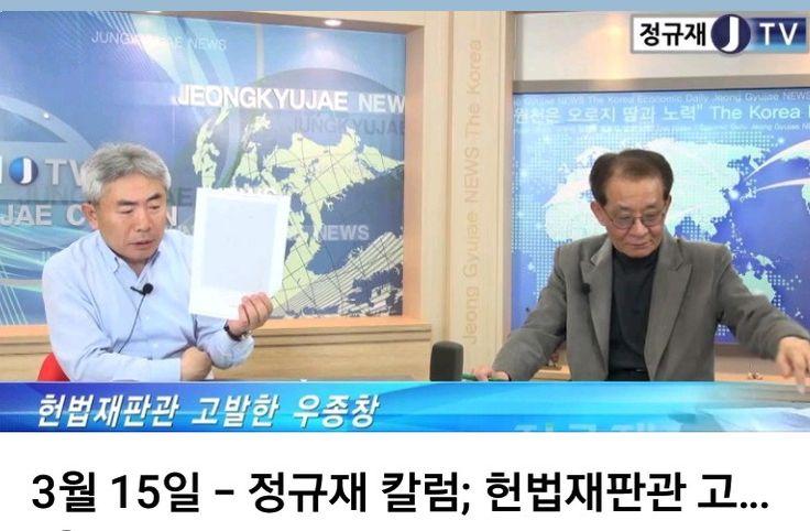 #우종창 기자, 헌법재판관 8명 고발함, #정규재TV ,  #김종 전 차관은 애국자입니다. #최순실이 받은 3,000만원에 #박근혜 대통령 탄핵되었습니다. #고영태 #김수현 녹음파일 들어봐야합니다. 용감한 #용성진 검사님 기록 남기셨어요. 태블릿PC 공개되어야합니다. 국민들이 정확한 사실 관계 알아 주십시오.  https://youtu.be/GbjD4hRoVlc