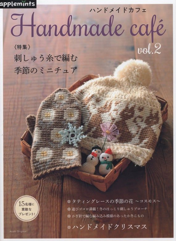 Lovely Handmade Blanket Japanese Craft Book Special Blankets by Sato Watanabe