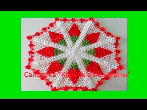 "Салфетка ""Красные тюльпаны"" Crocheted napkin (узор # 96     ) - YouTube"