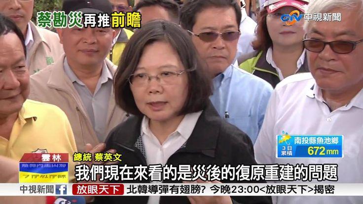 當家才知當家苦  ???  (#耳塞)  馬英九 蔡英文 Tsai Ing-wen #勘災