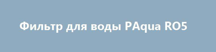 Фильтр для воды PAqua RO5 http://brandar.net/ru/a/ad/filtr-dlia-vody-paqua-ro5/  Фильтрдля очистки воды питьевого уровня PAqua RO5 на базе технологиии полупроницаемых мембран (обратного осмоса). Очищает воду от механических примесей (песка, ила, ржавчины), солей жесткости, тяжелых металлов, пестицидов, гербицидов и других химических загрязнений которыми богата наша вода, а также система способна очистить от вирусов, бактерий. Конечно же система в значительной степени улучшает…