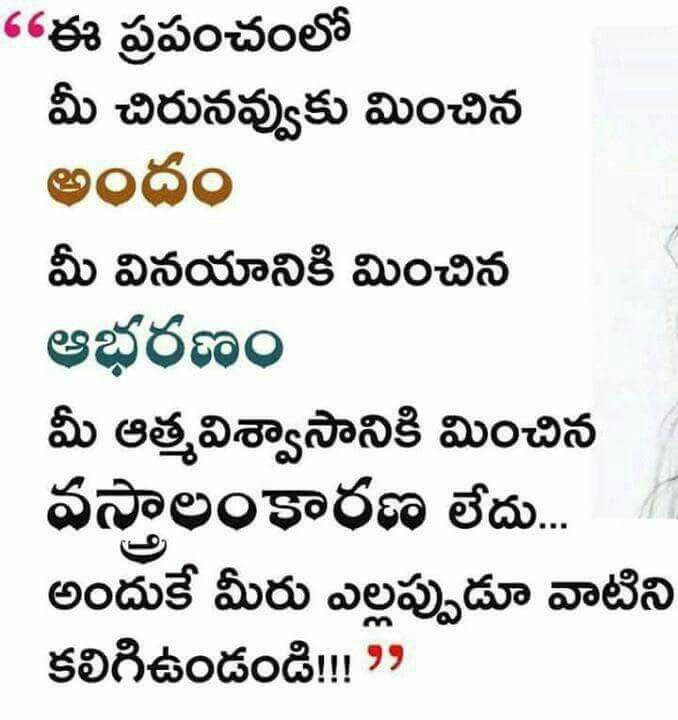 291 Best Telugu Quotes Images On Pinterest