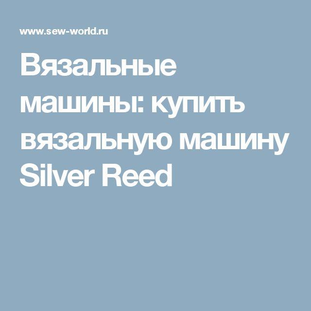 Вязальные машины: купить вязальную машину Silver Reed
