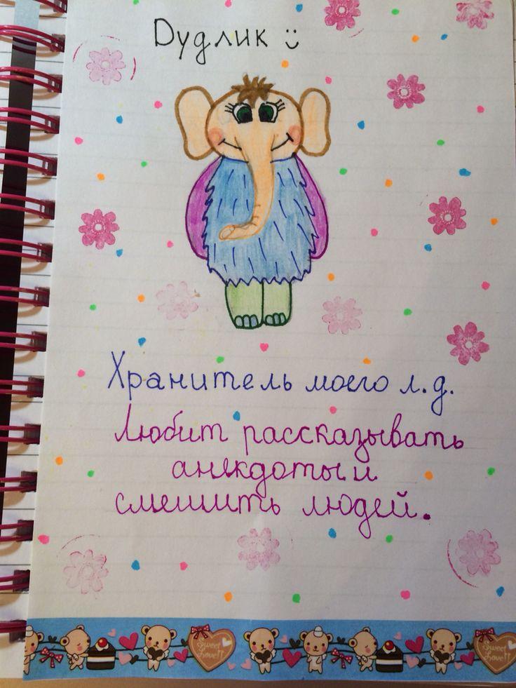 Идея: хранитель личного дневника